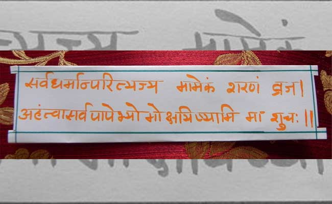 sanskrit-shloka