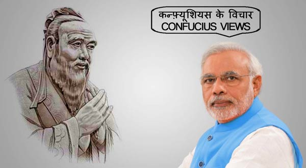 SUGGESTION OF CONFUCIUS TO MR NARENDRA MODI !!! – EPISODE #1